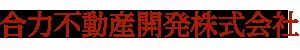 合力不動産開発株式会社 Gouriki